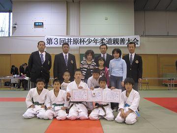 第3回 井原杯少年柔道親善大会
