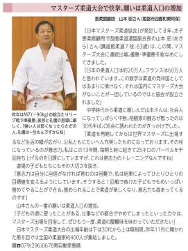 読売ファミリーニュース