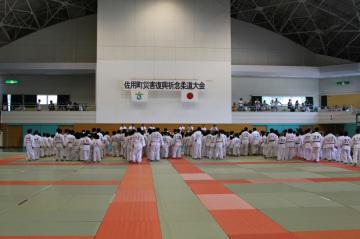 佐用町災害復興祈念柔道大会 開会式