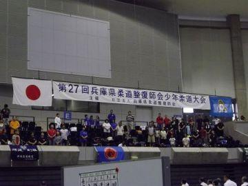 第27回 兵庫県整復師会少年柔道大会